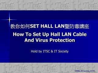 教你如何 SET HALL LAN 暨防毒講座 How To Set Up Hall LAN Cable And Virus Protection