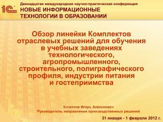 Кочетков Игорь Алексеевич Руководитель направления производственных решений