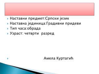 Наставни предмет:Српски језик Наставна јединица:Градивни придеви Тип часа:обрада