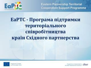 EaPTC  -  Програма підтримки територіального співробітництва  країн Східного партнерства