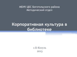 МБУК ЦБС  Боготольского  района Методический отдел Корпоративная культура в библиотеке