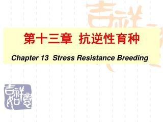 第十三章 抗逆性育种 Chapter 13  Stress Resistance Breeding