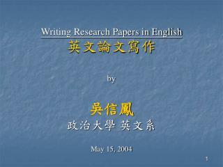 by 吳信鳳 政治大學 英文系  May 15, 2004