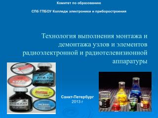 Комитет по образованию СПб ГПБОУ Колледж электроники и приборостроения