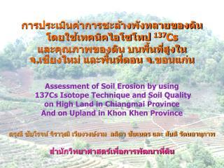การประเมินค่าการชะล้างพังทลายของดิน โดยใช้เทคนิคไอโซโทป  137 Cs   และคุณภาพของดิน บนพื้นที่สูงใน