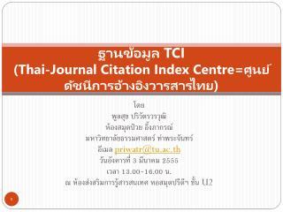 ฐานข้อมูล  TCI  ( Thai-Journal Citation Index Centre= ศูนย์ดัชนีการอ้างอิงวารสารไทย)