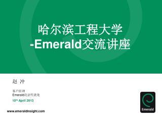 哈尔滨工程大学 -Emerald 交流讲座