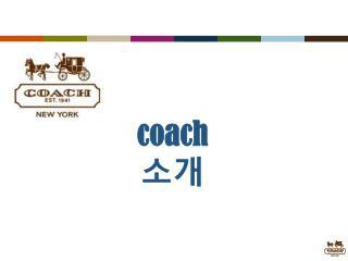 coach 소개