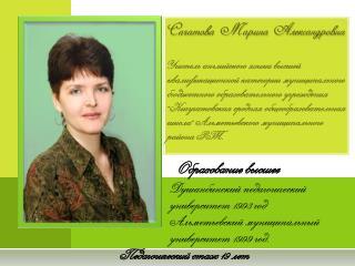 Сагатова Марина Александровна