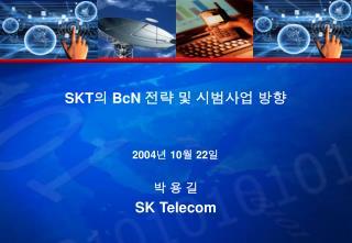 SKT 의  BcN  전략 및 시범사업 방향