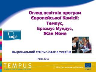 Огляд освітніх програм Європейської Комісії:  Темпус,  Еразмус Мундус ,  Жан Моне