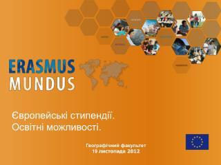 Європейські стипендії. Освітні можливості.