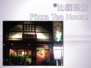 比薩茶坊 Pizza Tea House