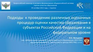 Всероссийский семинар  по вопросу формирования общероссийской системы оценки качества  образования