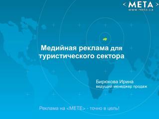 Медийная  реклама  для  туристического сектора