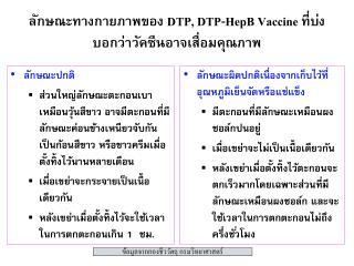 ลักษณะทางกายภาพของ  DTP, DTP-HepB Vaccine  ที่บ่งบอกว่าวัคซีนอาจเสื่อมคุณภาพ