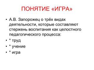 ПОНЯТИЕ «ИГРА»