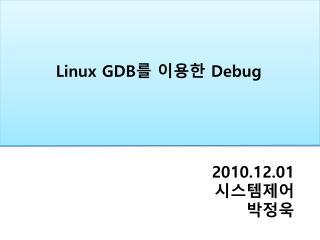 Linux GDB 를 이용한  Debug