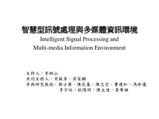 Intelligent Signal Processing and  Multi-media Information Environment    : :,  :,,,,  ,,,