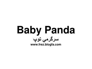 Baby Panda سرگرمي توپ frez.blogfa