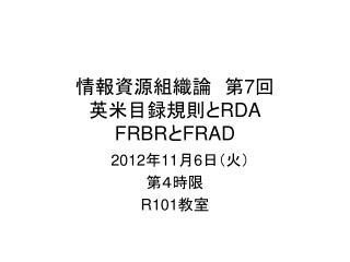 情報資源組織論 第 7 回 英米目録規則と RDA FRBR と FRAD