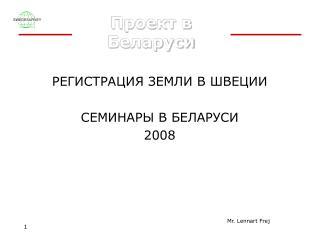 Проект в Беларуси