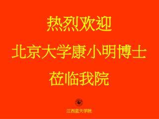 热烈欢迎 北京大学康小明博士 莅临 我院 江西蓝天学院