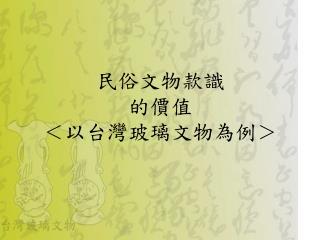 民俗文物款識 的價值 <以台灣玻璃文物為例>
