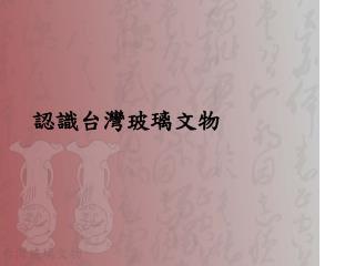 認識台灣玻璃文物