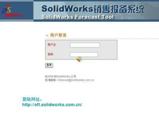 登陆网址: sft.solidworks/