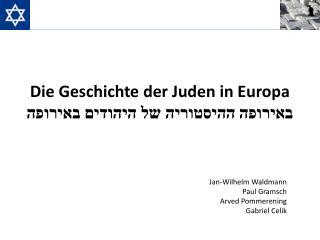 Die Geschichte der Juden in Europa ההיסטוריה של היהודים  באירופה באירופה