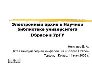 Электронный архив в Научной библиотеке университета DSpace в УрГУ