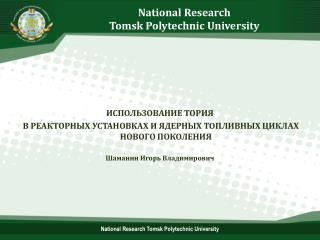 National Research  Tomsk Polytechnic University