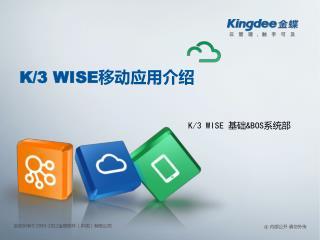 K/3 WISE 移动应用介绍