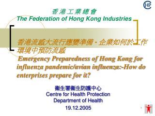 衞生署衞生防護中心 Centre for Health Protection Department of Health 19.12.2005