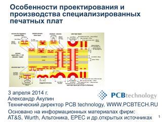 Особенности проектирования и производства специализированных печатных плат