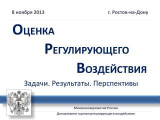 8 ноября 2013г. Ростов-на-Дону