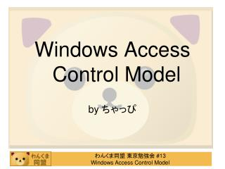 Windows Access Control Model by  ちゃっぴ