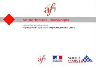 Alliance Francaise de Novossibirsk Французский культурно-информационный центр