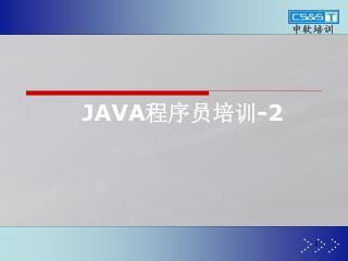 JAVA 程序员培训 -2