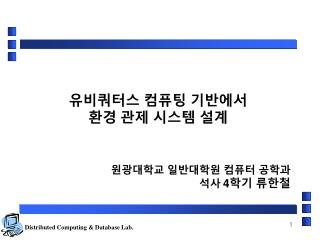 유비쿼터스  컴퓨팅 기반에서  환경 관제 시스템 설계