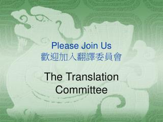 Please Join Us 歡迎加入翻譯委員會