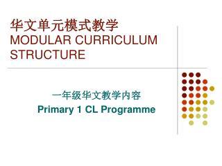 华文单元模式教学 MODULAR CURRICULUM STRUCTURE