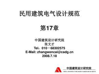 民用建筑电气设计规范 第 17 章 中国建筑设计研究院 张文才 Tel : 010 - 68302575 E-Mail:  zhangwencai@cadg 2008.7.18