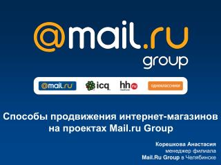 Корешкова  Анастасия менеджер филиала Mail.Ru  Group  в Челябинске