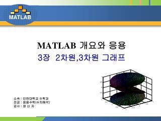 MATLAB 개요와 응용 3 장   2 차원 ,3 차원 그래프