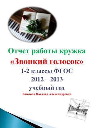Отчет работы кружка  «Звонкий голосок» 1-2 классы ФГОС 2012 – 2013 учебный год