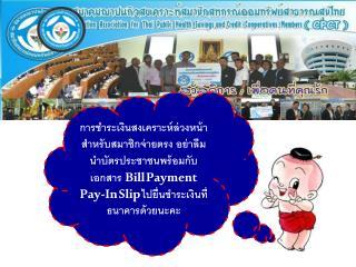 bill)