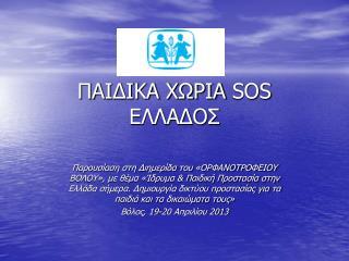 ΠΑΙΔΙΚΑ ΧΩΡΙΑ  SOS  ΕΛΛΑΔΟΣ