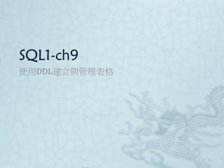 SQL1-ch9